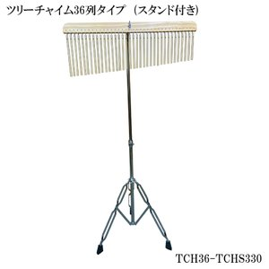 ツリーチャイム(バーチャイム ウィンドチャイム)36列タイプ&スタンドセット(TCH1000/36)TCHS330