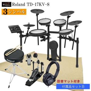 【Roland 電子ドラム Vドラム TD-17KV-S 3シンバル構成+付属品セットB(DWのシン...