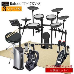 【Roland 電子ドラム Vドラム TD-17KV-S 3シンバル構成+付属品セットC(DWのツイ...