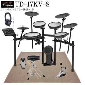【Roland 電子ドラム Vドラム TD-17KV-S 3シンバル構成+付属品セットR(ローランド...