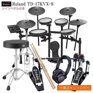 ローランド TD-17KVX-S DWツインペダルやPearlハードウェアをセットに Roland TD17KVX|merry-net