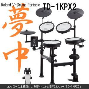 ローランド 電子ドラム TD-1KPX2 オリジナルセット/Roland TD1KPX2|merry-net