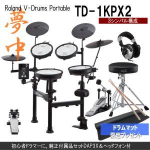 ローランド 電子ドラム TD-1KPX2 3シンバル構成【マット付き】純正付属品セットDAP3X付き|merry-net