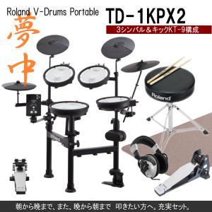 ローランド 電子ドラム TD-1KPX2 KT-9併用 サイレント構成&3シンバル【マット付き】|merry-net