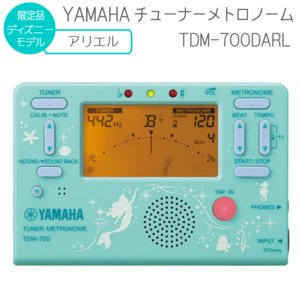 YAMAHA チューナーメトロノーム アリエル TDM-700DARL (ヤマハ TDM700DARL) merry-net