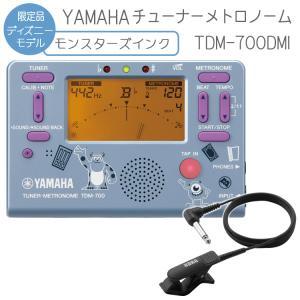 YAMAHA チューナーメトロノーム モンスターズインク TDM-700DMI クリップマイク(ブラック)付き (ヤマハ TDM700DMI)|merry-net