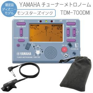 YAMAHA チューナーメトロノーム モンスターズインク TDM-700DMI クリップマイク(ブラック)&本体専用ケース付き (ヤマハ TDM700DMI) merry-net