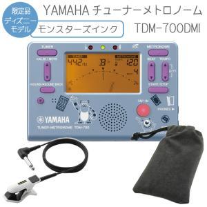 YAMAHA チューナーメトロノーム モンスターズインク TDM-700DMI クリップマイク(ホワイト/ブラック)&本体専用ケース付き (ヤマハ TDM700DMI) merry-net