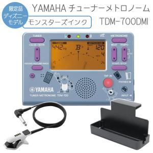 YAMAHA チューナーメトロノーム モンスターズインク TDM-700DMI クリップマイク(ホワイト/ブラック)&譜面台トレイラック付き (ヤマハ TDM700DMI) merry-net