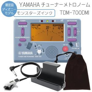 YAMAHA チューナーメトロノーム モンスターズインク TDM-700DMI クリップマイク(ホワイト/ブラック)&トレイラック&ケース付き (ヤマハ TDM700DMI) merry-net