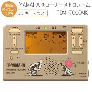 YAMAHA チューナーメトロノーム ミッキーマウス TDM-700DMK (ヤマハ TDM700DMK)|merry-net