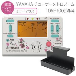 YAMAHA チューナーメトロノーム ミニーマウス TDM-700DMN4 譜面台トレイラック付き (ヤマハ TDM700DMN4)|merry-net