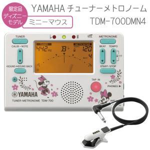 YAMAHA チューナーメトロノーム ミニーマウス TDM-700DMN4 クリップマイク(ホワイト/ブラック)付き (ヤマハ TDM700DMN4)|merry-net