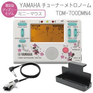 YAMAHA チューナーメトロノーム ミニーマウス TDM-700DMN4 クリップマイク(ホワイト/ブラック)&譜面台トレイラック付き (ヤマハ TDM700DMN4)|merry-net