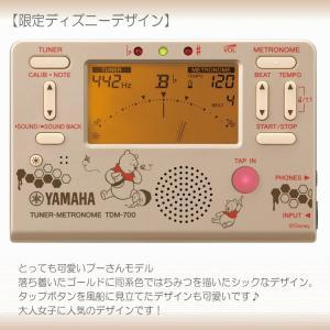 YAMAHA チューナーメトロノーム プーさん TDM-700DPO3 クリップマイク(ホワイト/ブラック)付き (ヤマハ TDM700DPO3) merry-net 02