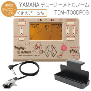 YAMAHA チューナーメトロノーム プーさん TDM-700DPO3 クリップマイク(ホワイト/ブラック)&譜面台トレイラック付き (ヤマハ TDM700DPO3)