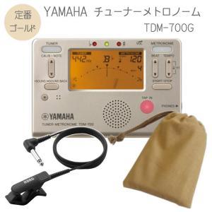 YAMAHAチューナーメトロノーム TDM-700G クリップマイク(ブラック)&ケース付き (ヤマハ TDM700G ゴールド)|merry-net