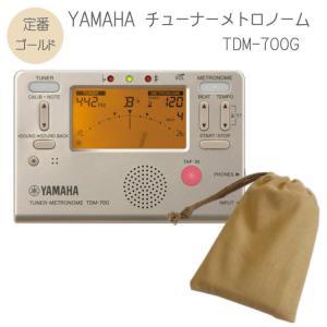YAMAHAチューナーメトロノーム TDM-700G ケース付き (ヤマハ TDM700G ゴールド)|merry-net
