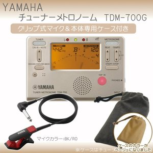YAMAHAチューナーメトロノーム TDM-700G クリップマイク(レッド)&ケース付き (ヤマハ TDM700G ゴールド)|merry-net