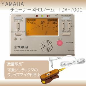 YAMAHAチューナーメトロノーム TDM-700G クリップマイク(限定リラックマ)付き (ヤマハ TDM700G ゴールド)|merry-net