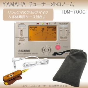 ヤマハ チューナーメトロノーム TDM-700G クリップマイク リラックマ ケース付き YAMAHA TDM700G ゴールド|merry-net