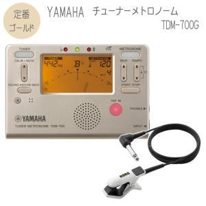 YAMAHAチューナーメトロノーム TDM-700G クリップマイク(ホワイト) 付き (ヤマハ TDM700G  ゴールド)|merry-net