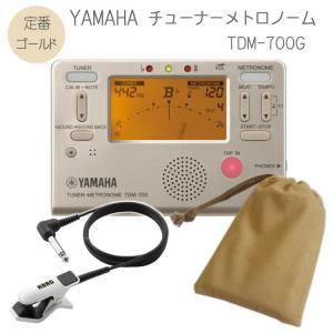 YAMAHAチューナーメトロノーム TDM-700G クリップマイク(ホワイト)&ケース付き (ヤマハ TDM700G ゴールド)|merry-net