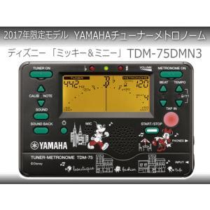在庫あり■YAMAHA チューナーメトロノーム 限定ディズニーモデル/ミッキー&ミニー TDM-75DMN3 (ヤマハ TDM75MN3)|merry-net