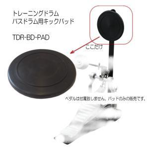 トレーニングドラム用 キックパッド 8mmネジ装着タイプ|merry-net
