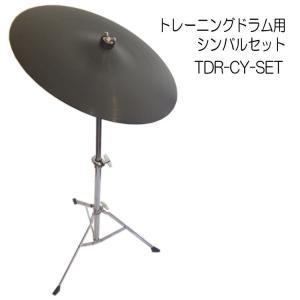 トレーニングドラム用 シンバルパッド スタンド付き|merry-net