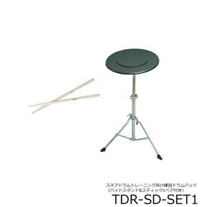 ドラム練習アイテム(トレーニングドラム)(トレーニングドラムパッド・スティック付き)TDR-SD-SET1|merry-net