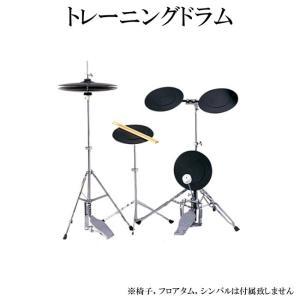 トレーニングドラム 基本練習向けのシンプルドラムセット(TD...