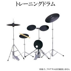 トレーニングドラム 基本練習向けのシンプルドラムセット(TDR6-TD-5DX)|merry-net