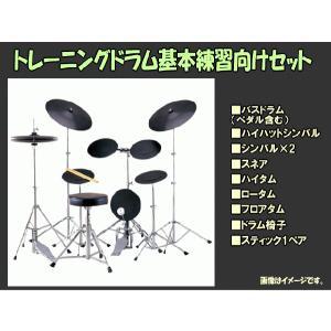 トレーニングドラム 基本練習向けのシンプルドラムセット(TDR7)2シンバルセット|merry-net