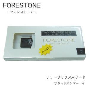 フォレストーンリード テナーサックス用リード ブラックバンブー H (Forestone) 小型便対応(5点まで) merry-net