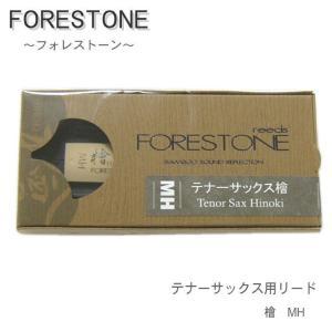 フォレストーンリード テナーサックス用リード 檜モデル MH (Forestone Hinoki)|merry-net