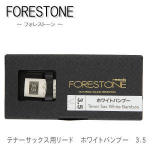 フォレストーンリード テナーサックス用リード ホワイトバンブー 3.5 (Forestone Wihte Bamboo) 小型便対応(5点まで)|merry-net