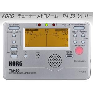 KORG チューナーメトロノーム TM-50SL シルバー (コルグ TM50 シルバー)|merry-net