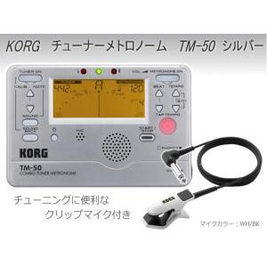 KORG チューナーメトロノーム TM-50SL シルバー +クリップマイク CM-200WH/BK セット (コルグ TM50 シルバー)|merry-net