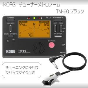 KORGチューナーメトロノーム TM-60 BK ブラック クリップマイク CM-200 WH/BK付き (コルグ 定番チューナー TM60BK)|merry-net
