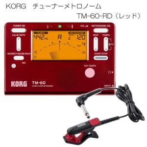 KORG チューナーメトロノーム TM-60RD レッド + クリップマイク(BKRD) 付き(コル...
