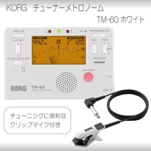 KORGチューナーメトロノーム TM-60 WH ホワイト クリップマイク CM-200 WH/BK付き (コルグ 定番チューナー TM60WH)|merry-net