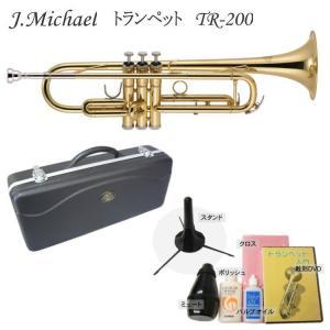 J.Michael  トランペット TR-200 8点セット スタンドやポリッシュ付き  (Jマイケル TR200 初心者 セット)|merry-net