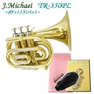 【教則DVD&ミュート付き】J.Michael(Jマイケル) ポケットトランペット TR-350PL(TR350PL) ラージベル【お取り寄せ商品】|merry-net