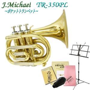 【豪華付属品付き】J.Michael(Jマイケル) ポケットトランペット TR-350PL(TR350PL) ラージベル【お取り寄せ商品】|merry-net