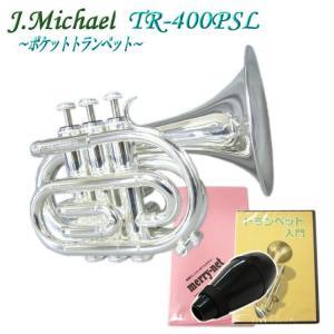 【教則DVD&ミュート付き】J.Michael(Jマイケル) ポケットトランペット 銀メッキ仕上げ TR-400PSL(TR400PSL) ラージベル【お取り寄せ】|merry-net