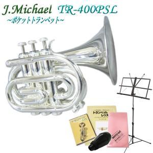 【豪華付属品付き】J.Michael(Jマイケル) ポケットトランペット 銀メッキ仕上げ TR-400PSL(TR400PSL) ラージベル【お取り寄せ】|merry-net