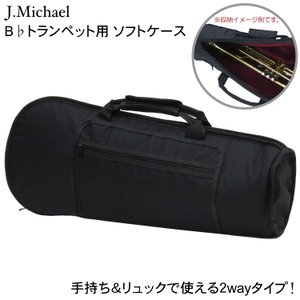 J.Michael トランペット用 ソフトケース/ブラック TRB-301|merry-net