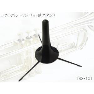J.Michael トランペット用スタンド TRS-101 (Jマイケル TRS101)|merry-net
