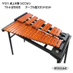 ヤマハ 木琴 シロフォン TX-6 卓上木琴 テーブル型スタンド付 YAMAHA